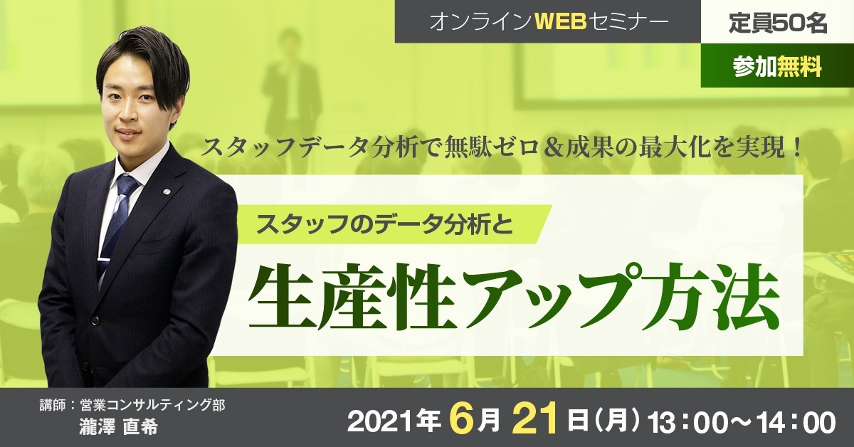 【webセミナー】スタッフのデータ分析と生産性アップ方法