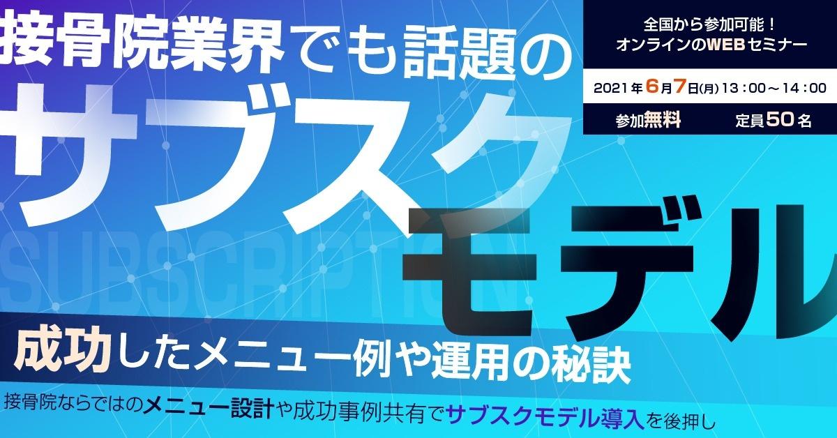 【webセミナー】 接骨院特化型サブスクモデル運用テクニック&成功事例セミナー