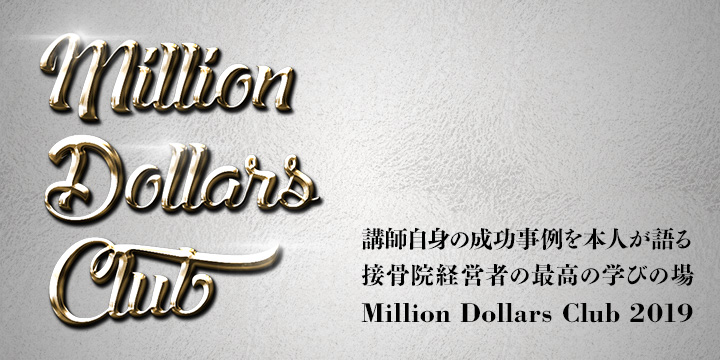 Million Dollars Club 2019